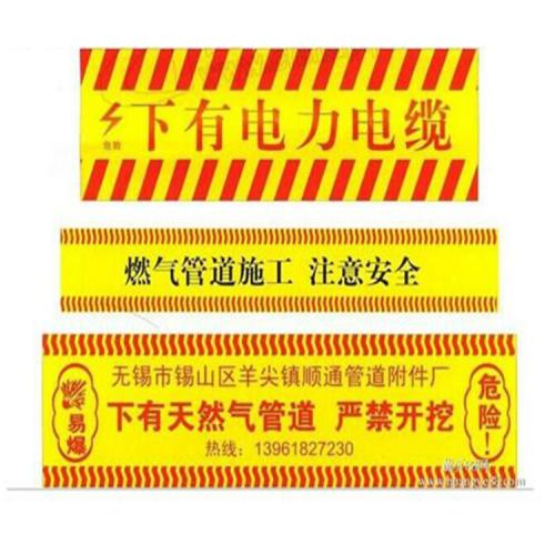 管道警示标带