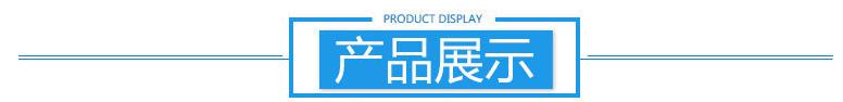 004产品展示第一套