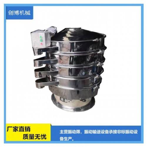 不锈钢振动筛 不锈钢振动筛选机 不锈钢清理筛 三次元振动筛