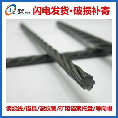 应力钢绞线
