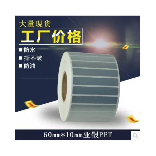 哑银标签纸 防油防水标签贴 PETP空白银色打印