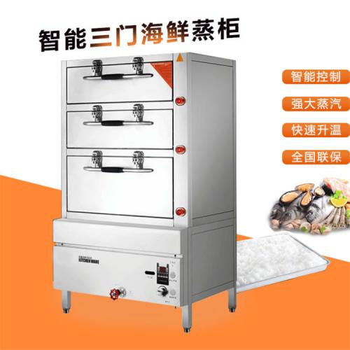 蒸饭柜 不锈钢多功能蒸饭柜