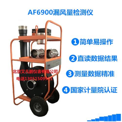 国产漏风量通风管道严密性测试仪艾凡仪表AF6900