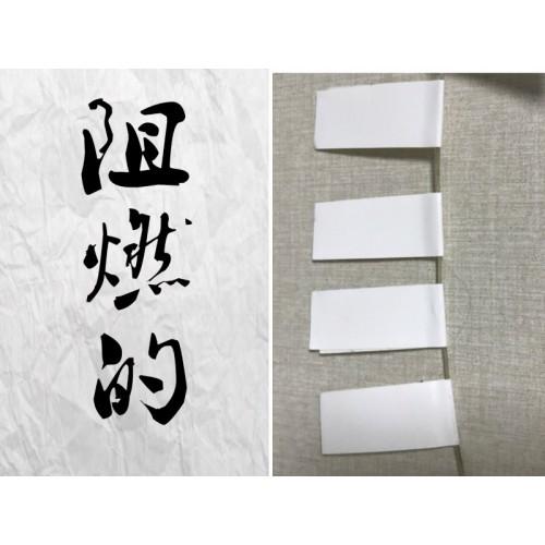 阻燃标签生产厂家 阻燃线束标签纸