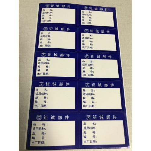 印刷标签厂家 印刷各种不干胶标签纸