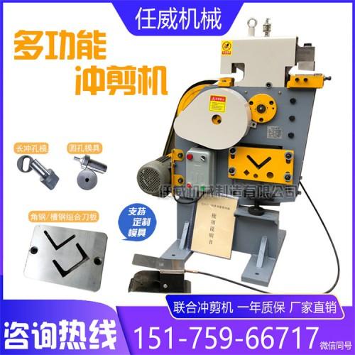 冲剪机 多功能联合冲剪机 大型冲孔切断机