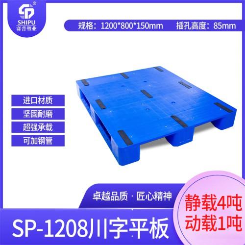 塑料托盘 叉车板 地台板