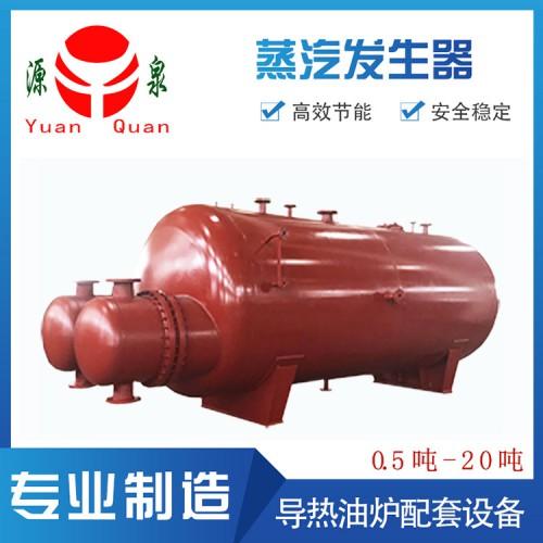 导热油炉蒸汽发生器厂家