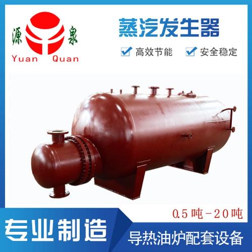 锅炉蒸汽发生器价格