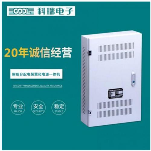 A型应急照明集中电源 应急照明分配电装置 集中电源集中控制