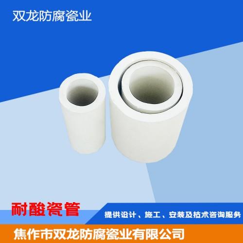 耐酸瓷管厂家
