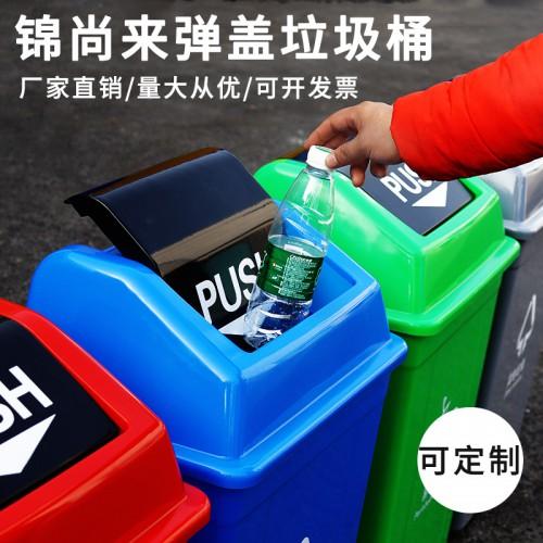 塑料垃圾桶 环卫家用60L酒店摇盖户外垃圾桶 分类垃圾桶