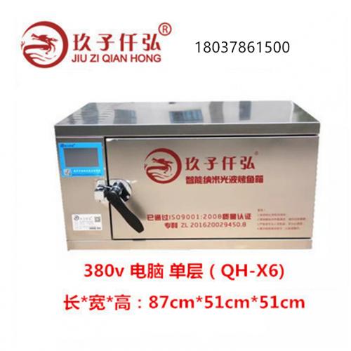常熟电烤鱼箱 智能无烟烤鱼箱 商用烤鱼炉质量保障