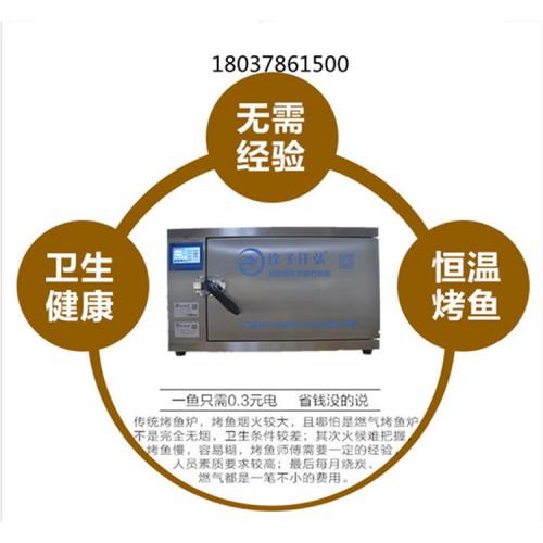 杭州电烤鱼箱 智能无烟烤鱼箱 商用烤鱼炉生产厂家
