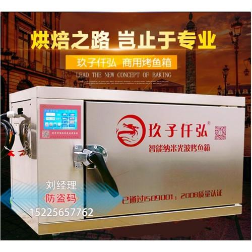 苏州电烤鱼箱 智能无烟烤鱼箱 商用烤鱼炉单双层使用