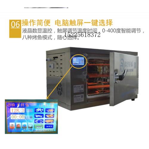 徐州电烤鱼箱 智能无烟烤鱼箱 商用烤鱼炉三分钟两条鱼