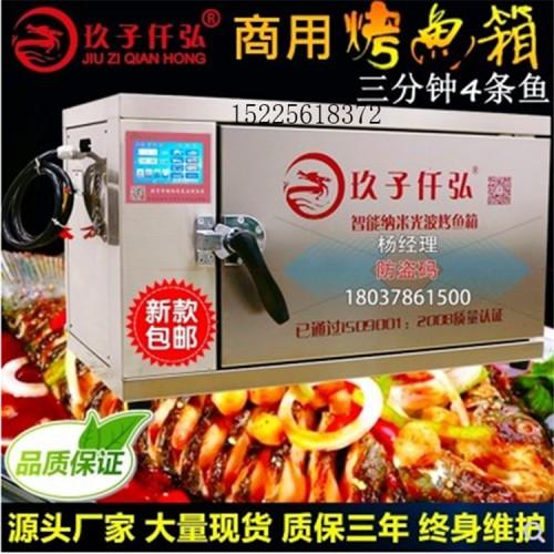 盐城电烤鱼箱 智能无烟烤鱼箱 商用烤鱼炉带有记忆功能