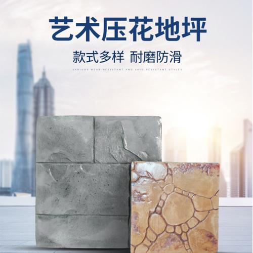 广西南宁印花地坪模具 压模混凝土多少钱一平方?