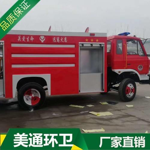 电动消防车 小型消防车 泡沫消防车