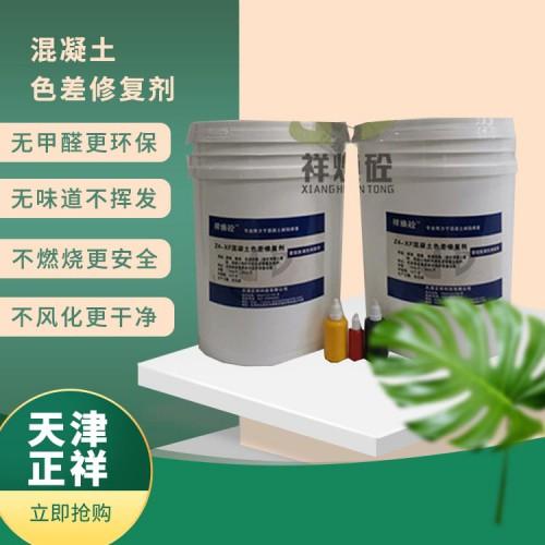 仿清水混凝土-清水混凝土色差修补-清水混凝土保护剂