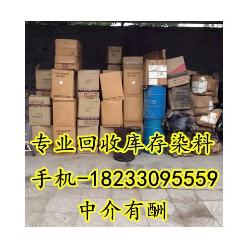 回收染料 回收库存染料 回收废旧染料 18233095559