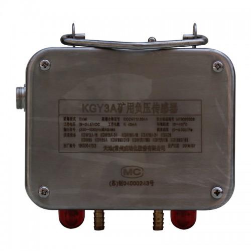KGY3A矿用负压传感器 天地常州
