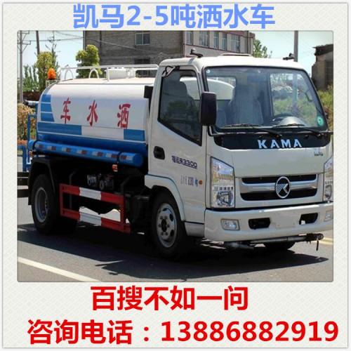 蓝牌凯马5吨洒水车多少钱 小型洒水车 喷洒车 降尘车