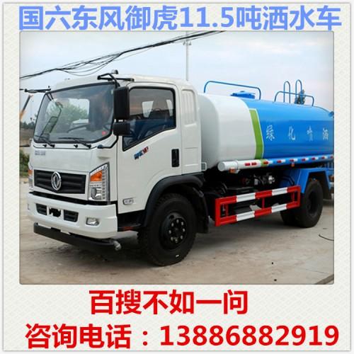 东风御虎12吨洒水车多少钱 喷洒水 工地降尘车 运水车