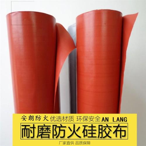 硅胶防火布 0.3mm防火布 耐高温阻燃布厂家