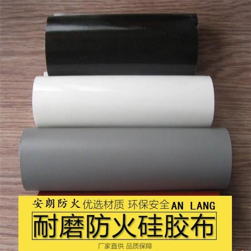 防火布厂家 防火布价格 安朗硅胶布可定做