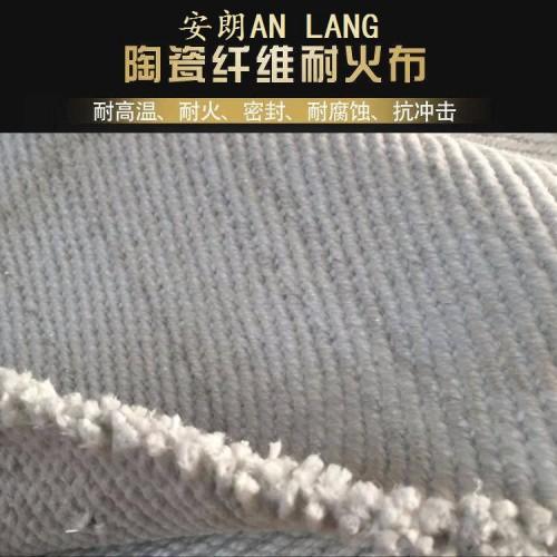 高硅氧耐火纤维布 陶瓷纤维涂层布
