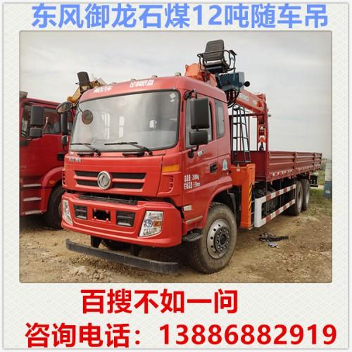 东风御龙石煤12吨随车吊多少钱  徐工12吨随车吊 自备吊