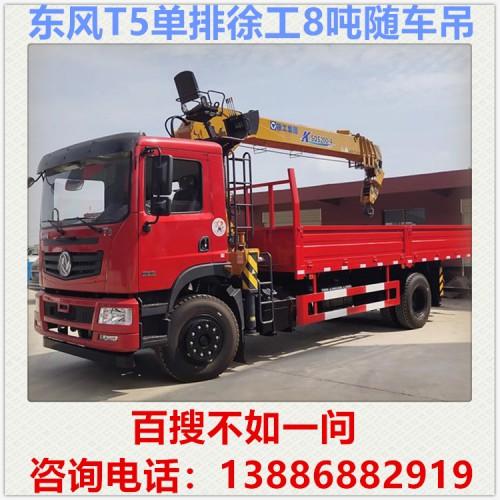 东风T5徐工8吨随车吊多少钱 6.3吨随车吊 随车吊厂家