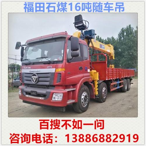 福田石煤16吨随车吊多少钱 随车吊厂家 随车吊价格