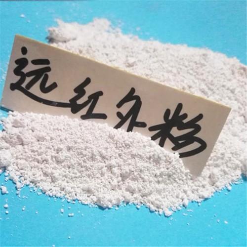广东潮州远红外陶瓷粉水溶性发热能量粉