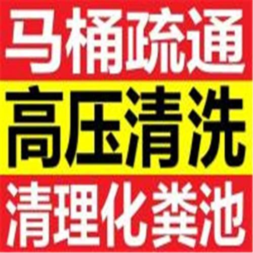 北京大兴区抽粪服务 清洗管道 疏通下水道