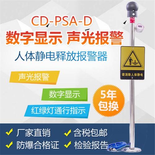 人体静电释放器-人体静电消除器厂家