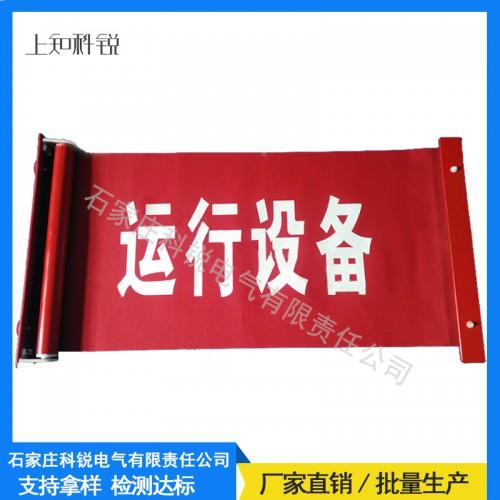 红布幔卷轴/磁铁红布幔 运行中警示语红布幔可定做