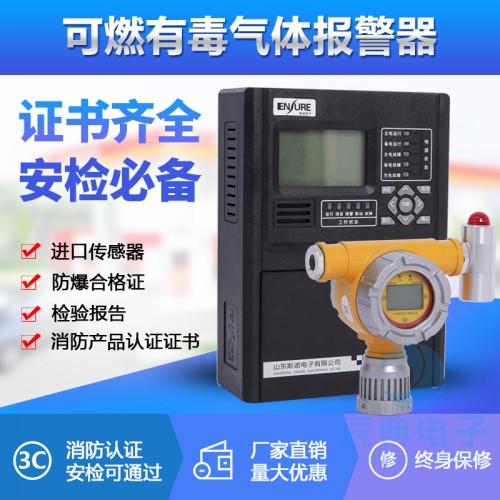 可燃气体报警器多少钱