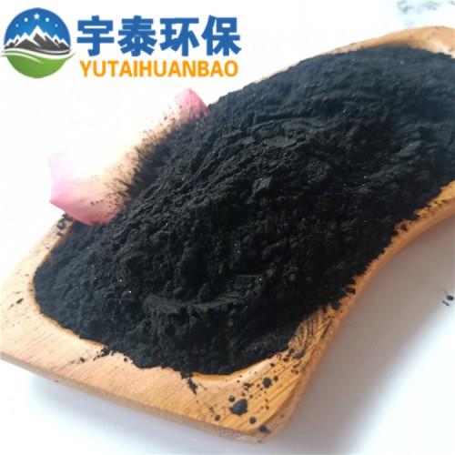 厂家批发黑色粉末活性炭工业废水污水处理粉状粉炭粉末活性炭