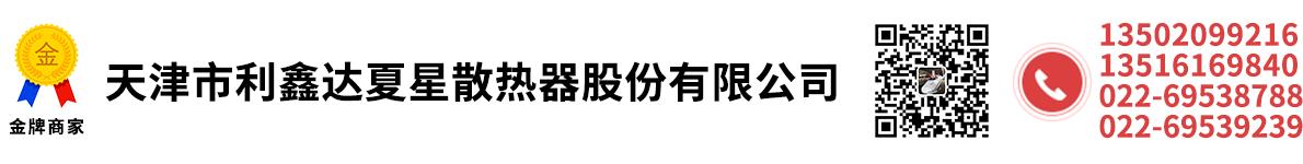 天津市利鑫达夏星散热器股份有限公司