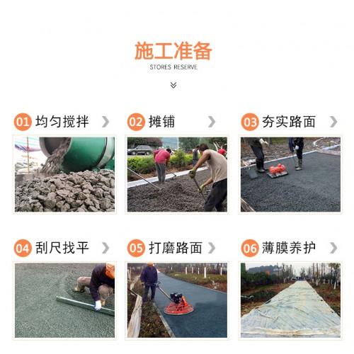 透水混凝土 透水混凝土路面 路面彩色混凝土透水
