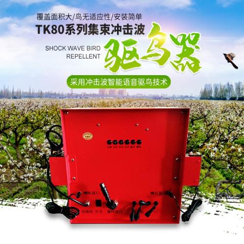 果园驱鸟器 驱鸟器 驱鸟器厂家