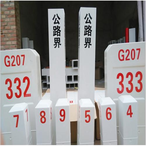 黑龙江玻璃钢标志牌警示桩警示牌