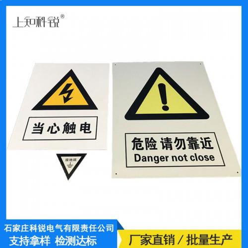 标识牌厂家 电力安全标识牌 不锈钢 亚克力 PVC标识牌