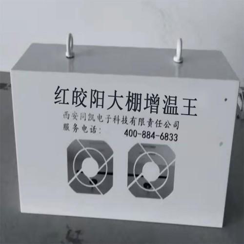 大棚增温机