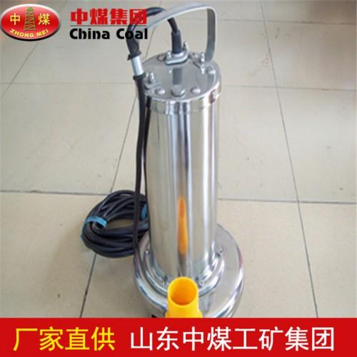 QWP系列不锈钢防爆潜水泵中煤供应   不锈钢防爆潜水泵型号