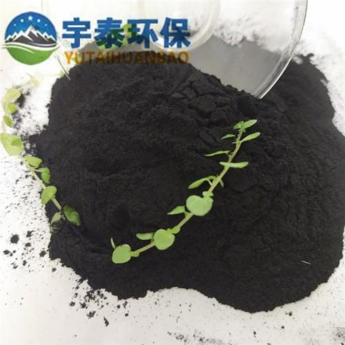 粉末活性炭污水处理废气处理活性炭水处理活性炭粉状活性炭粉