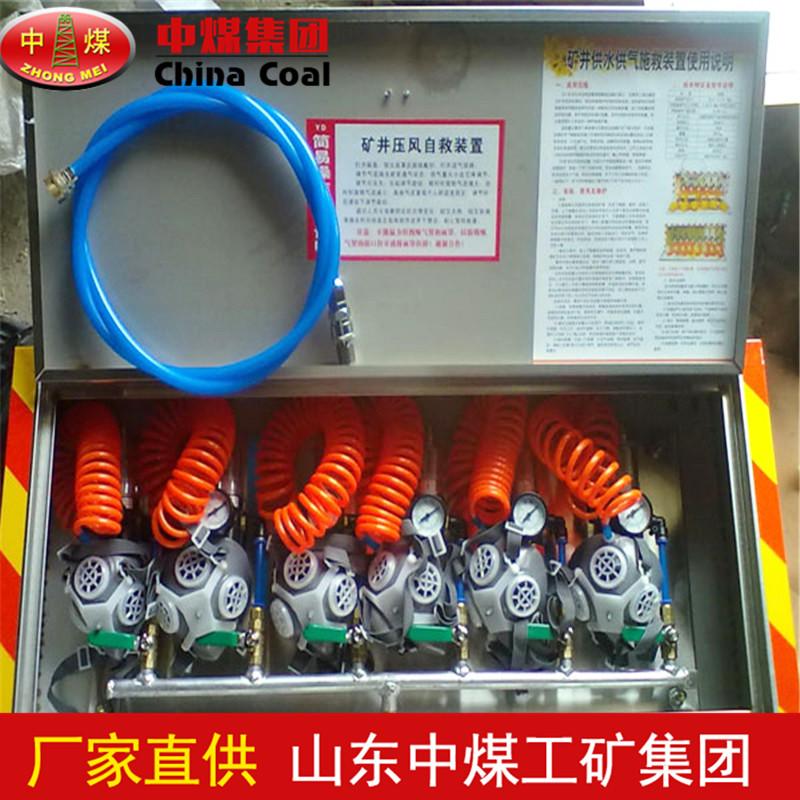 压风自救装置1