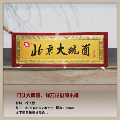 门头牌匾3